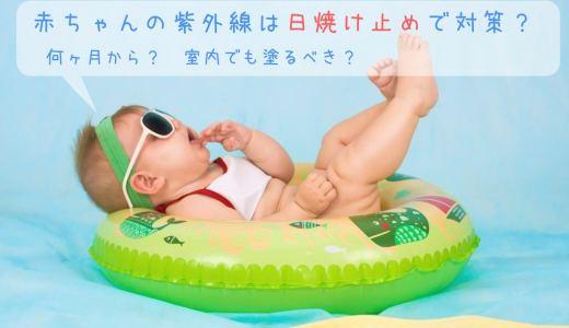 赤ちゃんの紫外線は日焼け止めで対策?何ヶ月から?室内でも塗るべき?