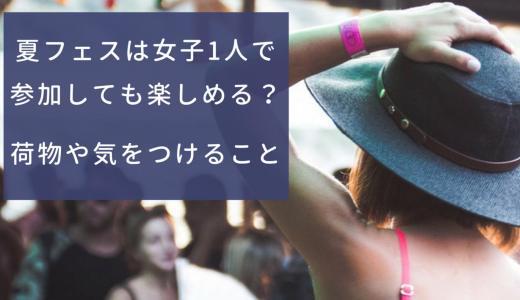 夏フェスは女子1人で参加しても楽しめる?荷物や気をつけること