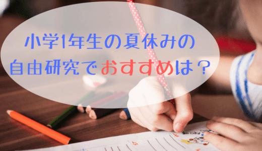 小学1年生の夏休みの自由研究でおすすめは?親が手伝うのはあり?