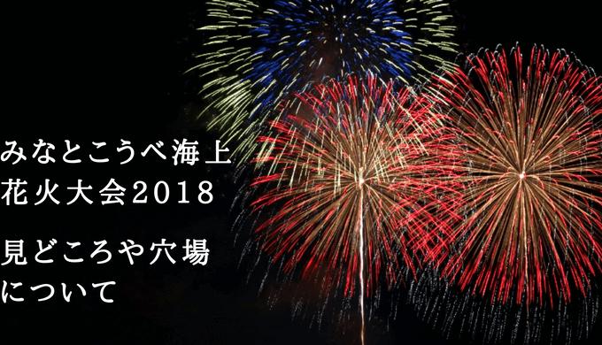 みなとこうべ海上花火大会2018