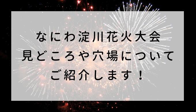 なにわ淀川花火大会2019 見どころや穴場についてご紹介します! (1)