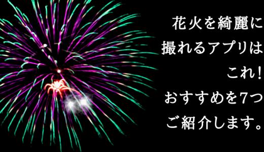 花火を綺麗に撮れるアプリはこれ!おすすめを7つご紹介します。