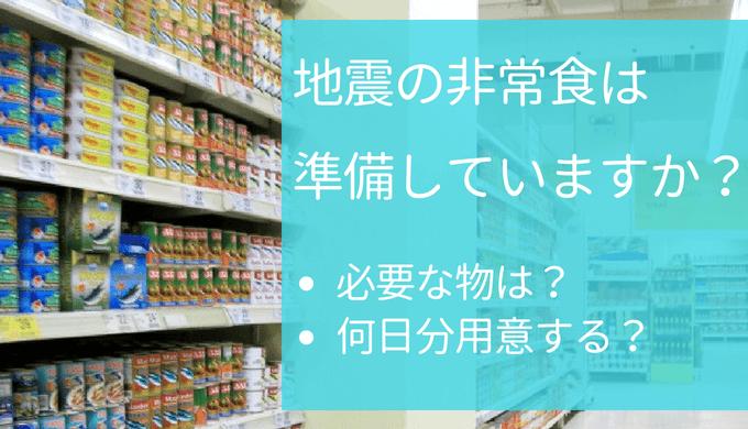 地震の非常食は準備していますか?