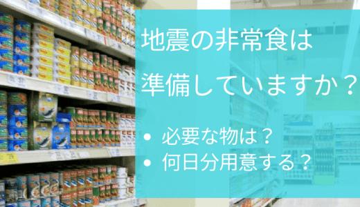 地震の非常食は準備していますか?必要な物や何日分用意するのか解説
