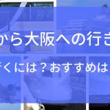 福岡から大阪への行き方!