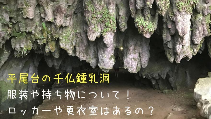 平尾台の千仏鍾乳洞