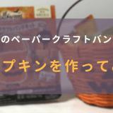 """ダイソーのペーパークラフトバンドキット""""パンプキン""""を作ってみた"""