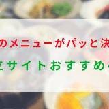 献立サイト おすすめ4選
