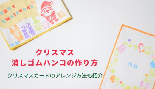 クリスマスの消しゴムハンコの作り方とカードのアレンジ方法を紹介!