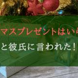 クリスマスプレゼントはいらないと彼氏に言われた!
