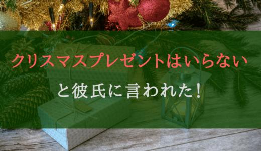 クリスマスプレゼントはいらないと彼氏に言われた!対処方法について