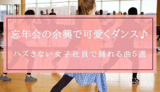 忘年会の余興で可愛くダンス♪ハズさない女子社員で踊れる曲5選!