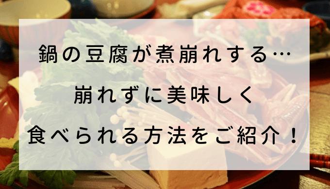 鍋の豆腐が煮崩れする… 崩れずに美味しく 食べられる方法をご紹介!