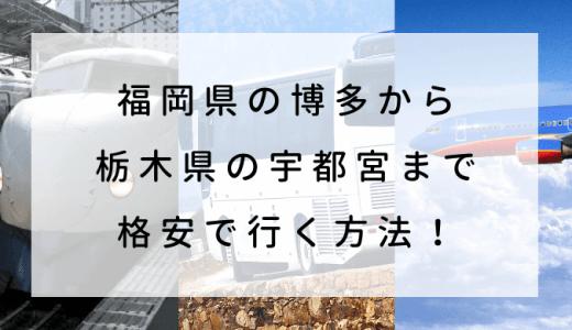福岡県の博多から栃木県の宇都宮まで格安で行く方法を調べてみた件。