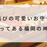縁結びの可愛いお守りが 売ってある福岡の神社