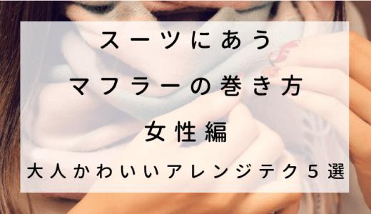 スーツにあうマフラーの巻き方女性編!大人かわいいアレンジテク5選