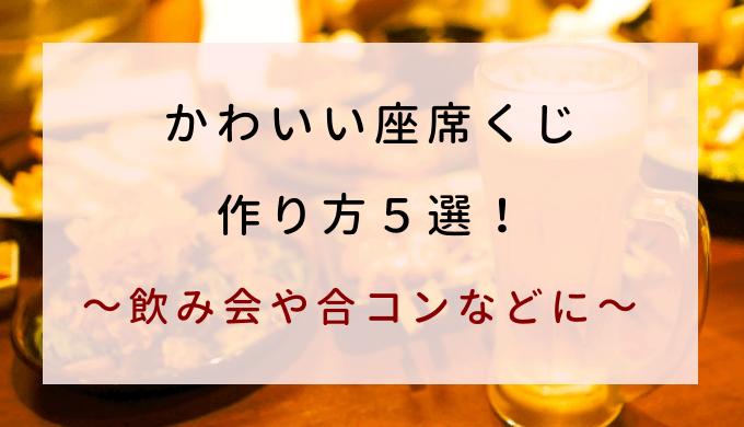 かわいい座席くじ 作り方5選!