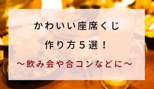 かわいい座席くじの作り方5選!飲み会や合コンに!【折り方動画付き】