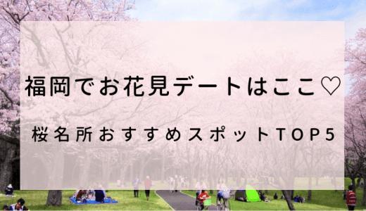 福岡でお花見デートはここ♡桜名所おすすめスポットTOP5!