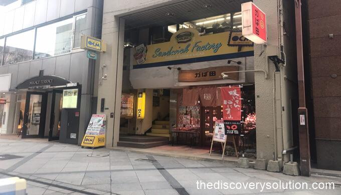 サンドイッチファクトリー・オー・シー・エム (Sandwich Factory OCM)