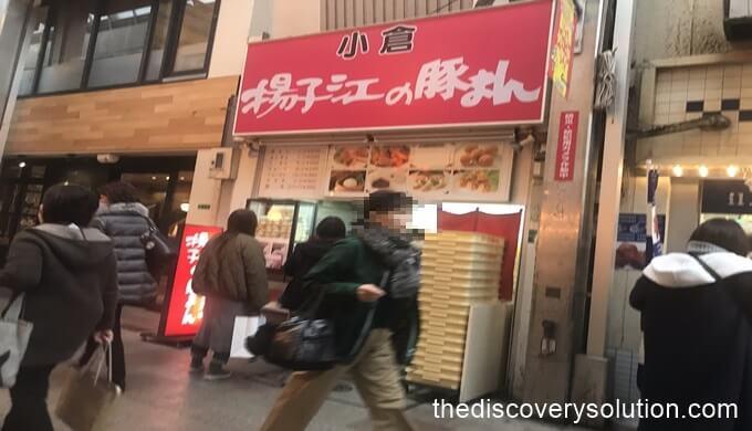 揚子江の豚まん、餃子を求めて
