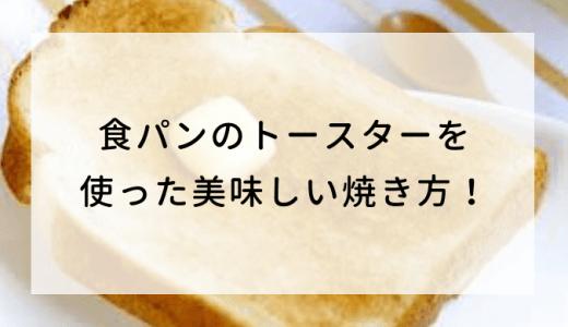"""食パンのトースターを使った美味しい焼き方!""""サクふわ""""なトースト!"""