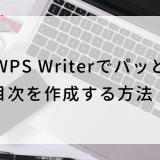 WPS Writerでパッと目次を作成する方法!