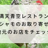 満天青空レストランの湘南シャモのお取り寄せ通販と地元のお店をチェック!
