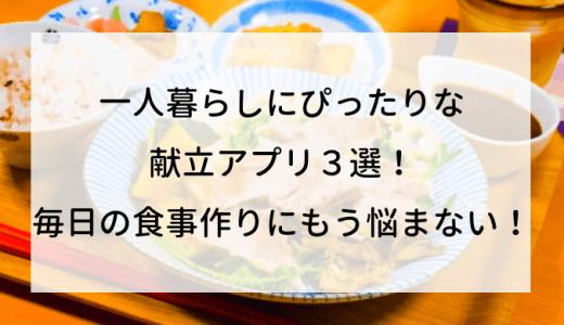 一人暮らしにぴったりな献立アプリ3選!毎日の食事作りにもう悩まない!