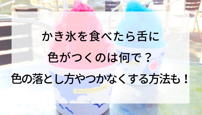 かき氷を食べたら舌に色がつくのは何で?色の落とし方やつかなくする方法も!