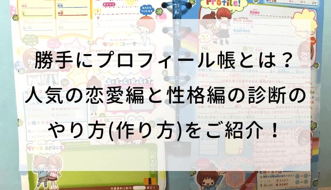 勝手にプロフィール帳とは?人気の恋愛編と性格編のやり方(作り方)をご紹介! (1)