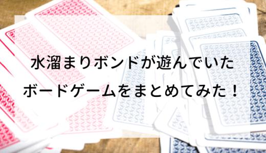 水溜まりボンドが遊んでいたボードゲーム(カードゲーム)をまとめてみた!