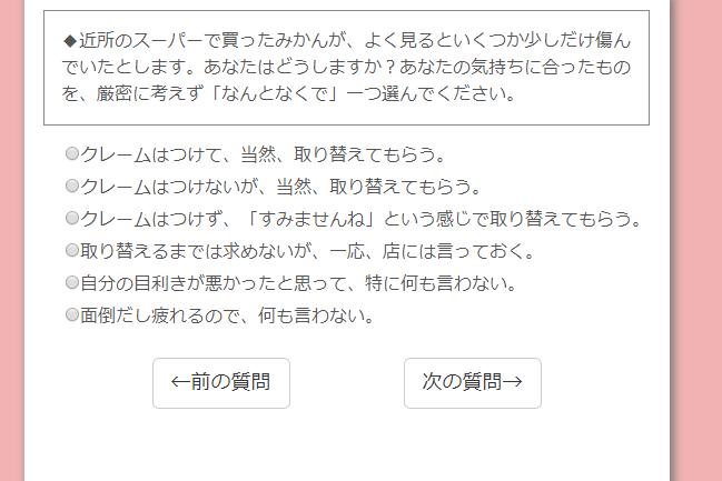 勝手にプロフィール帳の恋愛編のやり方(作り方)