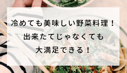 冷めても美味しい野菜料理!出来たてじゃなくても大満足できるレシピ!