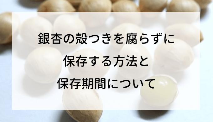 銀杏の殻つきを腐らずに保存する方法と保存期間について