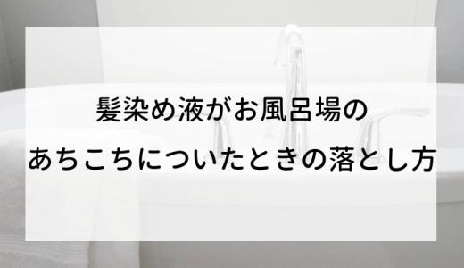 髪染め液がお風呂場のあちこちについたときの落とし方