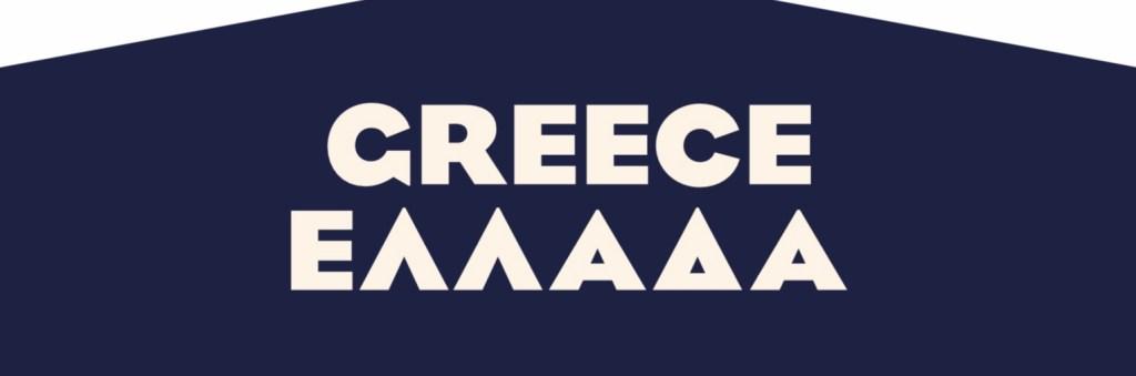 Le Rendez-vous Gourmand Greece