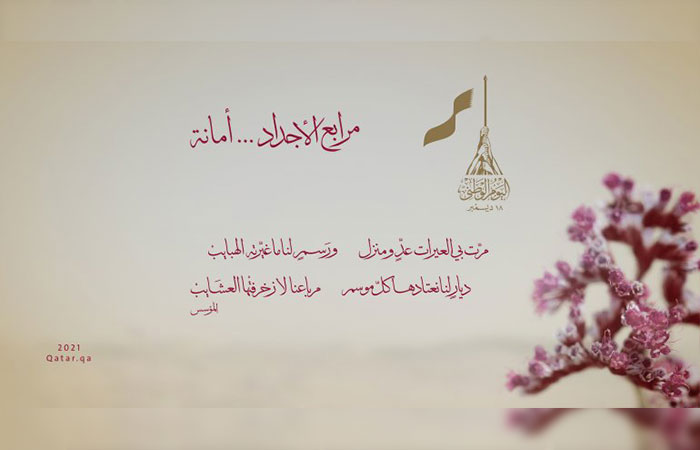 Committee reveals slogan for Qatar National Day