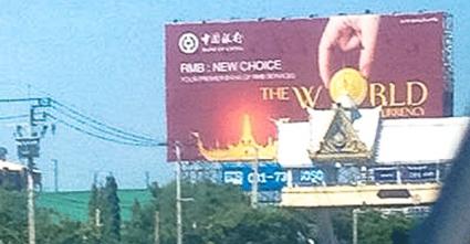 Chinoise devise mondiale