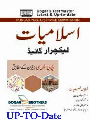 ppsc book 2018