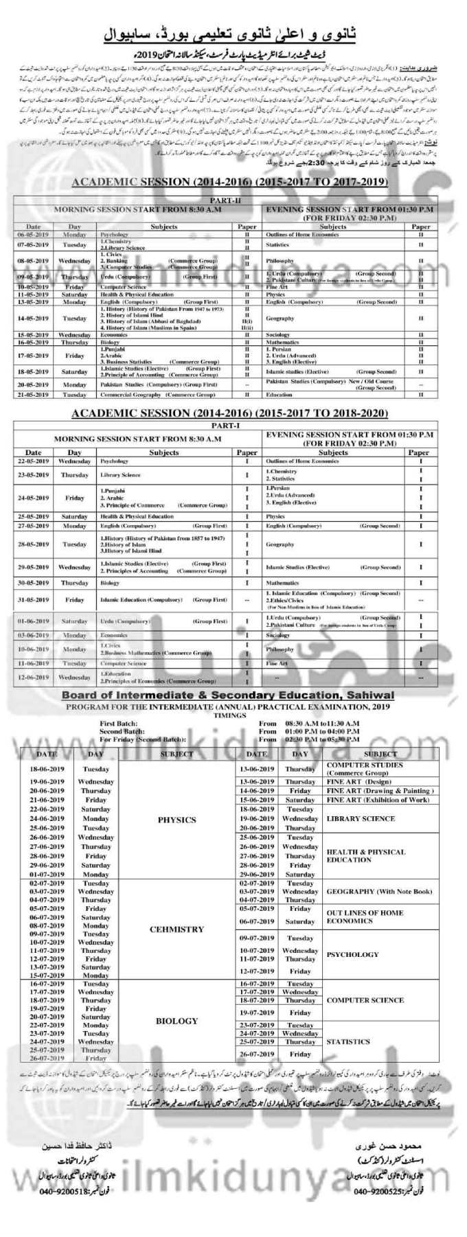 date sheet 2nd year 2019 sahiwal board