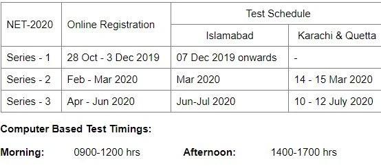 nust admission test schedule
