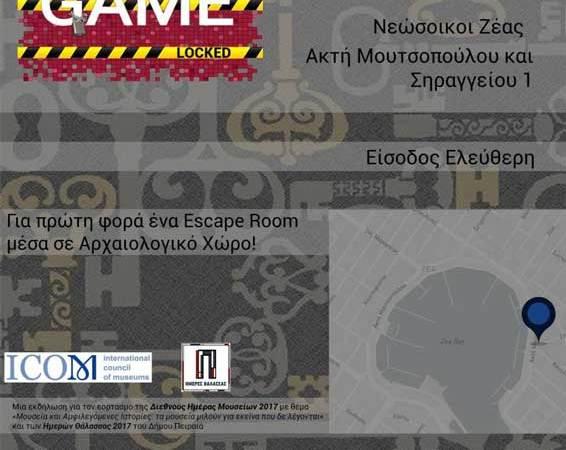 Escape room στον Αρχαιολογικό Χώρο των Νεώσοικων της Ζέας!