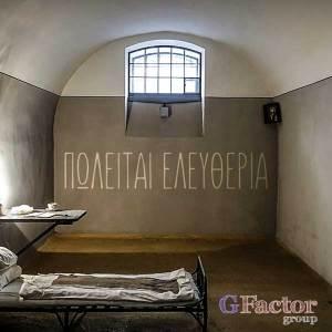 G-factor- Πωλείται Ελευθερία