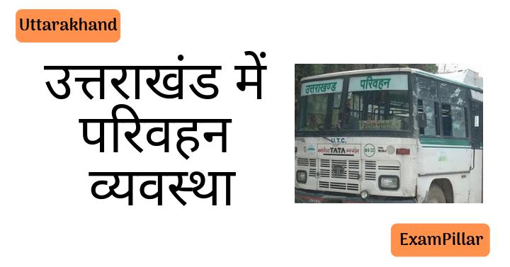 uttarakhand transportation system