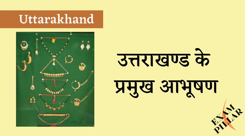 Jewelry of Uttarakhand