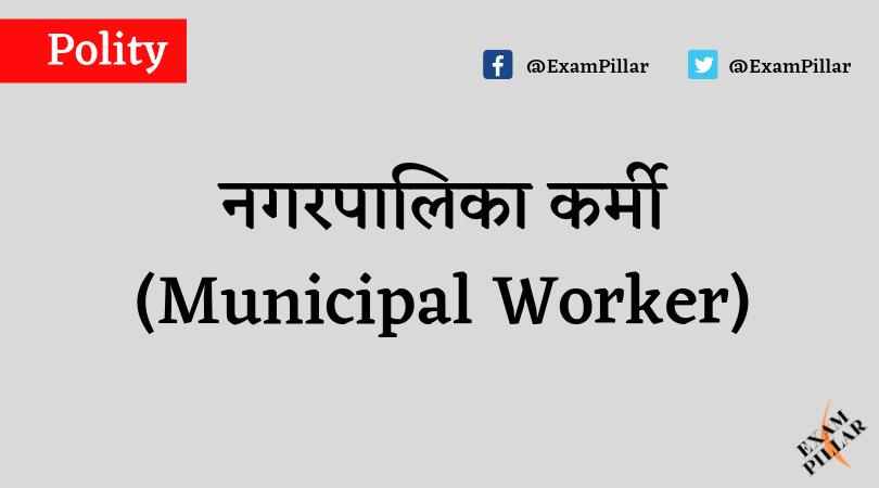 Municipal Worker