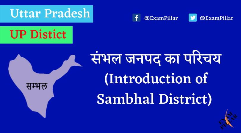 Sambhal District of Uttar Pradesh (U.P.)