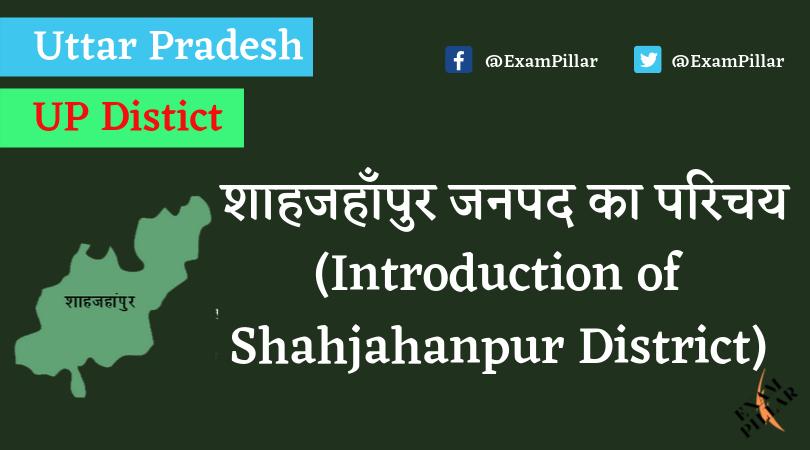 Shahjahanpur District of Uttar Pradesh (U.P.)