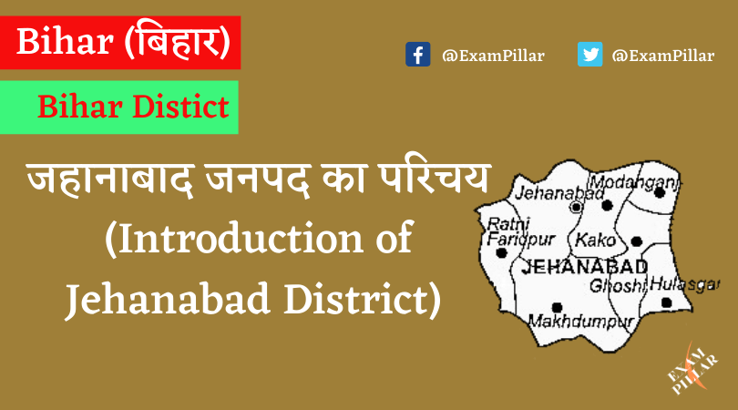 Introduction of Jehanabad District